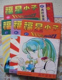 漫画:福星小子(1-50册全)