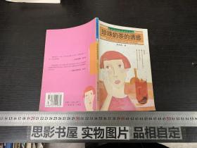 珍珠奶茶的诱惑:管家琪少男少女系列