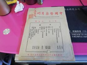 中国医药月刊