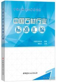 中国石材行业标准汇编