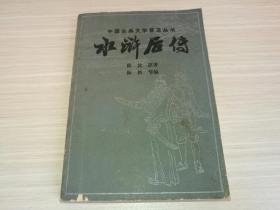 水浒后传(绣像本)~宝文堂书店