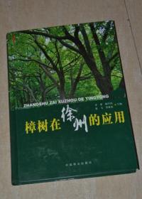 樟树在徐州的应用..