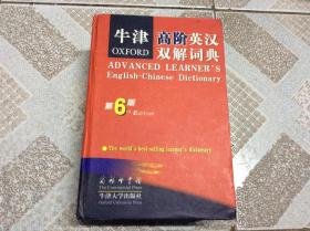 牛津高阶英汉双解词典  第6版