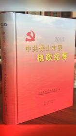 中共保山市委执政纪要.2012