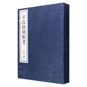 军政条例类考(布面函套线装全三册)
