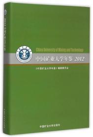 中国矿业大学年鉴(2012)