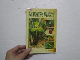 盆栽植物病虫害 存;上册