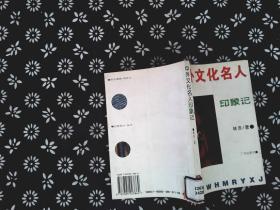 中外文化名人印象记