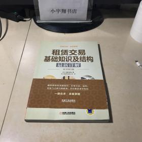 租赁交易基础知识及结构最新详解(原书第5版)
