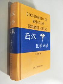 西汉西医学词典
