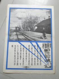 民国时期宣传画宣传图片一张(编号15)