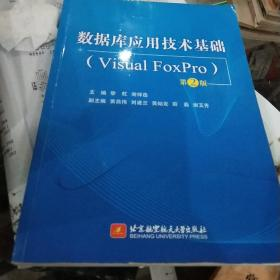 数据库应用技术基础(Visual FoxPro 第2版)