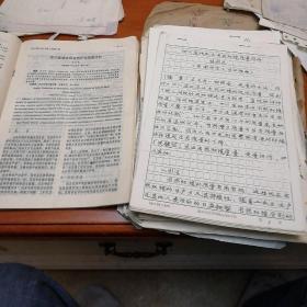 四川盆地农业自然环境质量评价,张剑光原始稿,手稿 和一部分印刷稿,以及毕业论文等资料