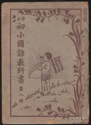 修正初小国语教科书 第八册
