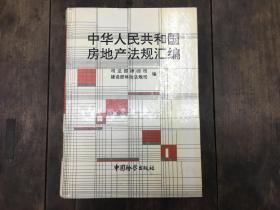 中华人民共和国房地产法规汇编