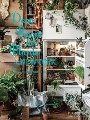 Deco Room with Plants in NEW YORK - 植物といきる。心地のいいインテリアと空间のスタイリング