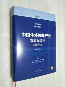 中国体外诊断产业发展蓝皮书 2017年卷