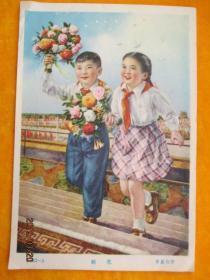 献花【小画片】五十年代
