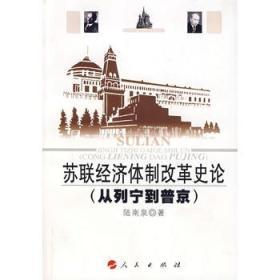 苏联经济体制改革史论(从列宁到普京)
