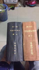 民国八年第一版《日用百科全书》精装2厚册全 民国早期资