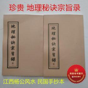 珍贵 地理秘诀宗旨录 江西杨公风水 民国手抄本