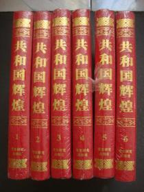 共和国辉煌(全六卷)