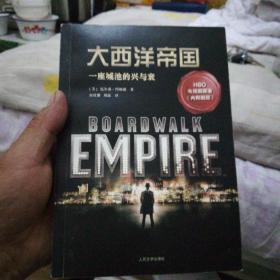 大西洋帝国:一座城池的兴与衰