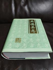英德县志(书净重2.4公斤)