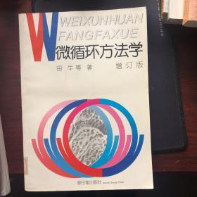 微循环方法学(增订版)