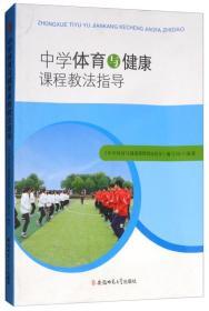 中学体育与健康课程教法指导