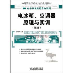 电冰箱、空调器原理与实训(第2版)——书比较新