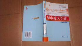城市社区党建(内涵与体系)/城市与社会丛书