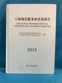 上海现代服务业发展报告2015 SHANGHAI MODERN SERVICE  INDUSTRY DEVELOPMENT REPORT
