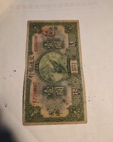 交通银行天津版一元蓝色火车头民国16年E770489T
