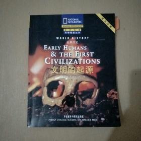 国家地理科学探索丛书:文明的起源(一版一印).