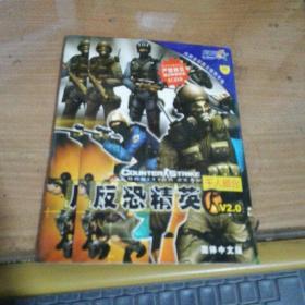 千人组合反恐精英v2、0简体中文版《光碟》