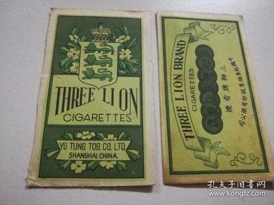 民国中国裕华烟公司【三狮牌】 烟标(拆包)