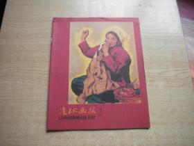《连环画报》1958.7期,16开,人美2011.9出版,Q518号,影印本期刊