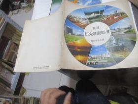 筑波研究学园都市   日文原版