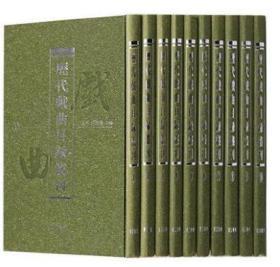 【正版】历代戏曲目录丛刊 (精装 全十册)广陵书社