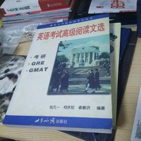 英语考试高级阅读文选