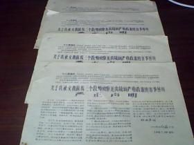 油印文件:关于我社文教战线三个教师严重政治迫害事件的严正声明