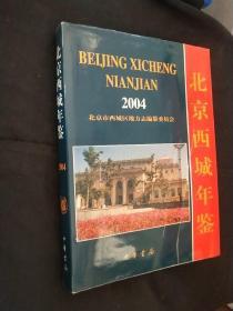 北京西城年鉴.2004