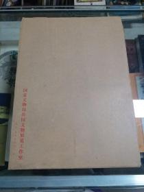 中国敦煌壁画展 (一袋九张)