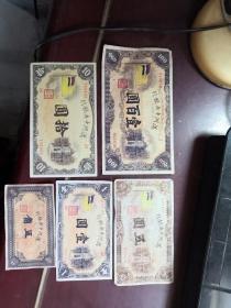 满洲中央银行 100元,10元,5元,1元,5角纸币各一张