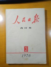 1976年第3期人民日报合订本(缩印版)
