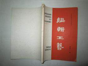 苏州大学中文系教材:编辑工艺 16开油印本 作者苏州大学教授潘树广签名赠送本