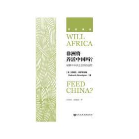 非洲将养活中国吗?