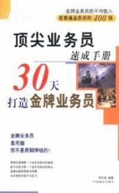 顶尖业务员速成手册 李平收 中国商业出版社 9787504447326