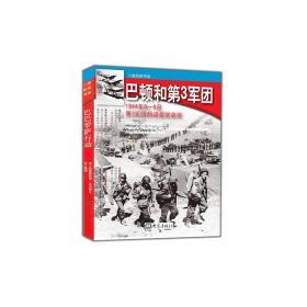 巴顿和第3军团(1944年8月—9月第3军团的诺曼底战役)